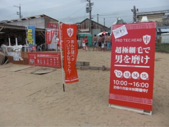 ライオンプロテクビーチシャンプー体験イベント